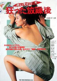Akai kyanpasu - Kurutta hōkago