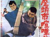 Zatoichi 19: Samaritan Zatoichi