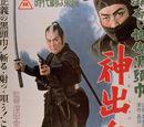 Gozonji Kaiketsu Kurozukin: Shinshutsu kibotsu