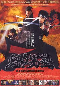 Be a man samurai school flyer