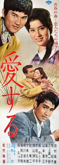 Aisuru (1961)