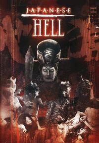 Japanese-hell-dvd