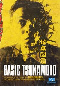 Basic tsukamoto dvd