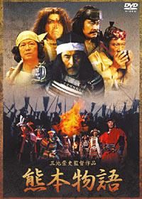 Kumamoto-monogatari-dvd