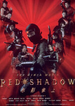 RED SHADOW 赤影