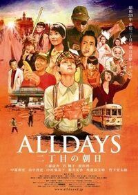 Alldays - Ni-chōme no asahi