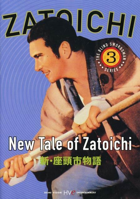 Zatoichi_3_dvd.jpg