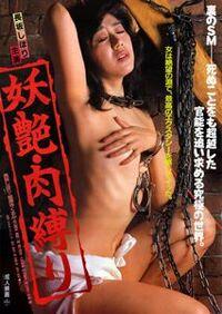 Erotic Seduction - Flesh Bondage