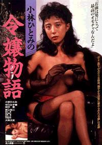 Hitomi Kobayashi Young Girl Story