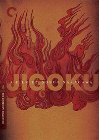 Jigoku-1960-dvd