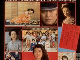 Kantsubaki (1992)