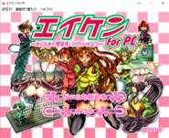 Title screen eiken for pc