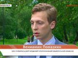 Вениамин Помазкин