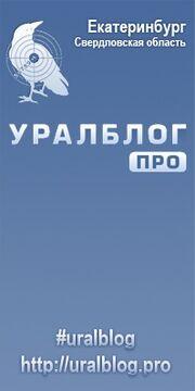 Uralblog-pro