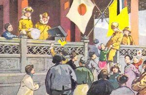 Celebración del Pacto entre Japón y Manchukuo
