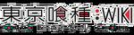 Logo Tokio Ghoul