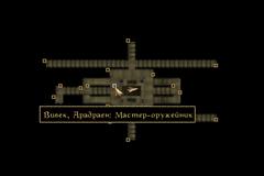 Арадраен мастер-оружейник. Карта