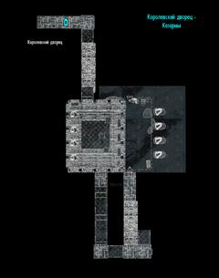 Королевский дворец - Казармы - план