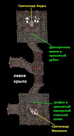 Левое крыло. План