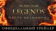 """The Elder Scrolls Legends - официальный трейлер дополнения """"Пасть Обливиона"""""""