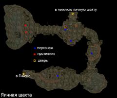 Яичная шахта. План