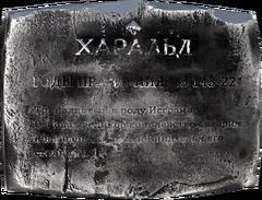Мемориальная плита в Виндхельме (Харальд)