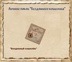 Бездонный кошелёк - личные покои - план
