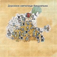 Дорожное святилище Виндхельма (карта)