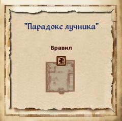 Парадокс Лучника - план