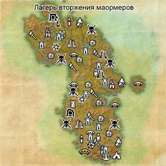 Лагерь вторжения маормеров (карта)