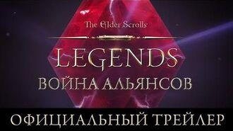 The Elder Scrolls Legends – трейлер «Война Альянсов»