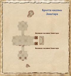 Великая часовня Зенитара - крипта