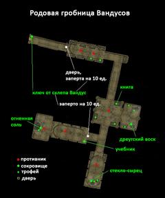 Родовая гробница Вандусов. План