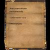 Рецепт—Зелье сопротивления электричеству(2)