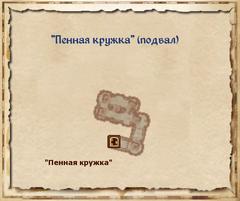 Пенная кружка - подвал - план