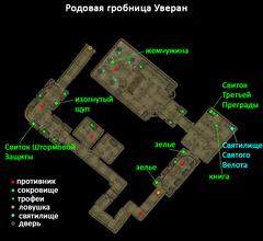 Родовая гробница Уверан. План