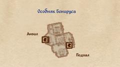 Особняк Бенируса (План 1)