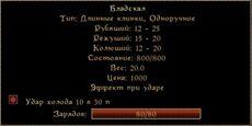 Morrowind Item BM nordic silver lgswd bloodska