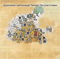 Дорожное святилище Лагеря Лесозаготовки (карта)