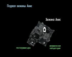 Хижина Анис - подвал - план
