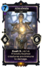 Almalexia (Legends card)