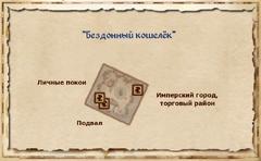 Бездонный кошелёк - план
