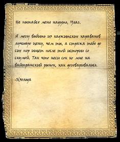 Записка Изольды