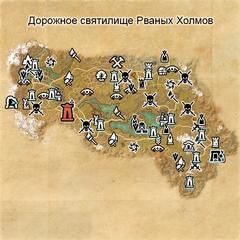 Дорожное святилище Рваных Холмов (карта)