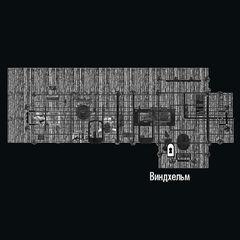 Белый флакон (Локация) План 001