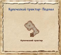 Купеческий трактир - подвал