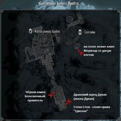 План Святилище Белого Хребтаr