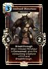 Legends - Imbued Minotaur