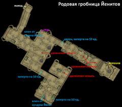 Родовая гробница Йенитов. План