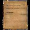 Рецепт—Зелье восстановления магии(3)